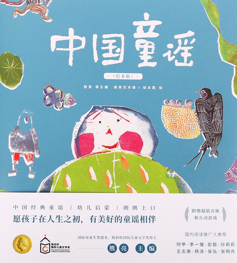 中国童谣(绘本版)点读书