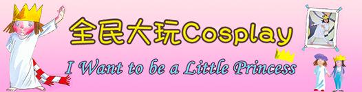全民大玩Cosplay,I want to be a littleprincess!