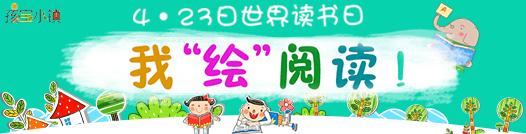 """世界阅读日——我""""绘""""阅读!"""
